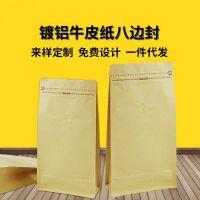 镀铝八边封食品袋 防潮方底牛皮纸自封袋瓜子干果密封包装袋定制