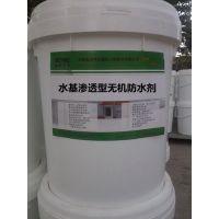 水性渗透结晶型无机防水剂 混凝土基面渗透型防水材料