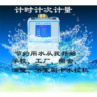 济南大学热水IC卡联网水控机/洗澡刷卡机/水龙头节水器