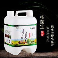 绿陇多菌宝 果树蔬菜有机菌肥 抗重茬菌剂生根冲施肥 复合微生物肥料