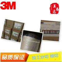 现货3M无基材双面胶3M9485PC 耐高温双面胶带3M9485散料模切