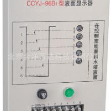 液面显示控制器 型号:CCYJ-96BI、CCYJ-96BII、CCYJ-96BIII 金洋万达