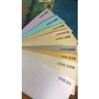 230克珠光纸特种纸