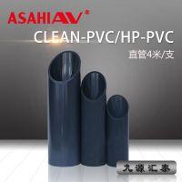 ASAHI AV直管/HP-PVC/clean pvc/超纯水管路系统/旭有机材