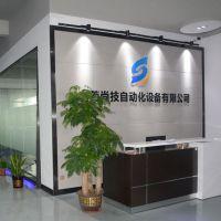 东莞尚技自动化设备有限公司