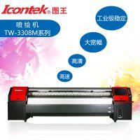 图王ICONTEK 户外高清广告喷绘机 溶剂喷绘机厂家供应 广告布灯箱布打印机 布旗布车身贴打印机