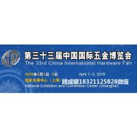 第三十三届中国国际五金博览会/临沂秋季五金展