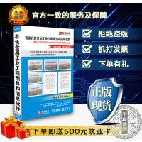 【现货包邮】有色金属预算软件-正版筑业建设工程计价软件V3(有色金属预清版)