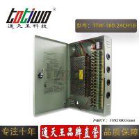 DC24V7.5A180W18路监控安防LED灯条灯带模组直流足功率电源