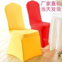 【0利润】弹力椅子套 家用椅子罩 椅凳子防尘套 酒店婚庆椅凳套