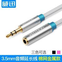 威迅 耳机延长线 电脑3.5mm音频线公对母带麦 耳机线加长1/2/3米