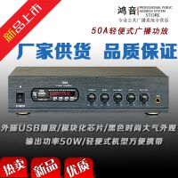50W定压定阻轻便式功放壁挂吸顶喇叭黑色FM USB SD背景音乐主机