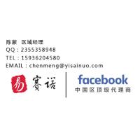 易赛诺-Facebook授权中国区代理商