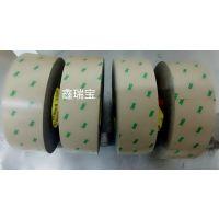 3M9795PET透明双面胶 3M9795胶带 品牌 鑫瑞宝