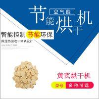 黄芪烘干房|药材中药饮片烘干设备|广州丹莱空气能热泵黄芪烘干机
