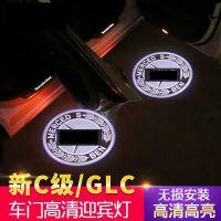 奔驰新c级新e级 glc ml gle gls ml车门迎宾灯改装氛围镭射投影灯