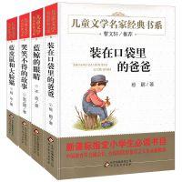 曹文轩系列装在口袋里的爸爸哭笑不得的故事蓝鲸的眼睛
