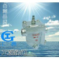 自动浮球式蒸汽疏水阀CS11H 美观