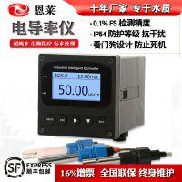 在线电导率仪厂家 控制器探头TDS电导率仪电极工业纯水电极水处理