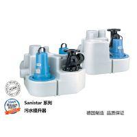 庭院别墅地下室污水提升泵污水提升装置HOMA污水提升器Sanistar