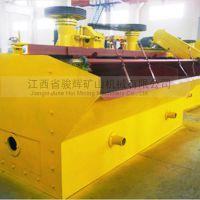 万顺通供应原生石墨矿成套选矿浮选机设备,成套矿用浮选设备