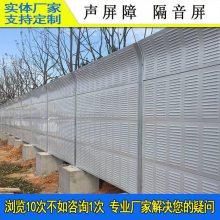 多用途隔音屏 珠海桥梁户外声屏障 优质小区吸隔音板 河源高速公路金属防护屏