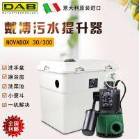 意大利戴博DAB原装进口全自动污水提升器NOVABOX30/300地下室提升