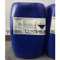 BONDERITE5225、5088、750清洗剂