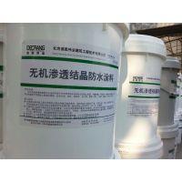 混凝土抗渗防水剂_水性无机渗透结晶防水剂_德昌厂家全国销售