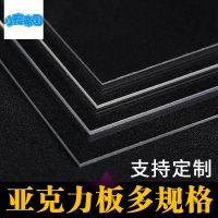 亚克力透光有机玻璃板手工diy窗子塑料板建筑模型沙盘材料pmma板