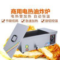 油炸锅商用多功能电炸锅油炸锅 炸鱿鱼臭豆腐电炸炉 创业设备