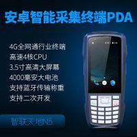 智联天地N5 4G全网通PDA行业采集终端 批发价供应