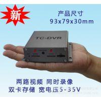 迷你两路TC-DVR双路视频DVR车载录像机DVR 双T卡双存储DVR监控器