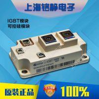 铭静电子供应英飞凌IGBT模块BSM400GA120DN2S_E3256大量现货