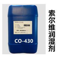总代理索尔维RHODAPEX CM30乳液聚合阴离子乳化剂纯丙苯丙乳液乳化剂