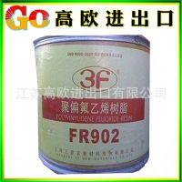 聚偏氟乙烯树脂PVDF/上海三爱富/FR905 高介电常数 锂电粘结剂