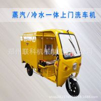 厂家热销三轮车高压蒸汽洗车机三轮车高压蒸汽洗车机多少钱 正品