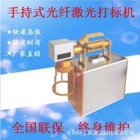 宏利轩光纤打标机便携式激光机 激光喷码机厂家直销,雕刻机