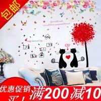 创意温馨墙贴纸贴画卧室房间装饰宿舍客厅浪漫温馨墙壁自粘墙纸