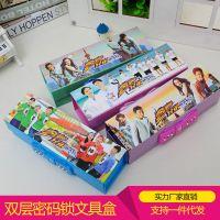 日韩创意多功能儿童文具盒铅笔盒双层密码锁明星跑男大容量笔袋