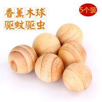 香樟木球清新空气檀木香薰木珠驱虫防蛀防霉5个装用品代樟脑丸