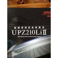 全新冈本超精密微型曲线磨床2台,UPZ210LiⅡ转让