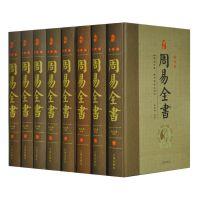 周易全书 奇门八卦 观星测雨 上古至今的一部奇书 定价1380元