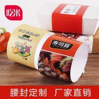 吃米 餐盒标签腰封打包盒外卖纸盒快餐盒logo封条快餐盒纸套定做