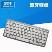 超薄迷你蓝牙键盘 适用于苹果安卓手机ipad平板电脑通用无线键盘