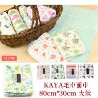 日本进口PRAIRIE DOG日用品柔软亲肤面巾温和纯棉毛巾 大号
