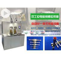 电磁阀、分液器、视液镜、四通阀、截止阀高频感应钎焊设备