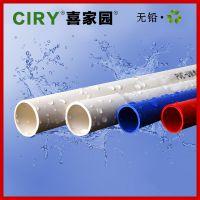 喜家园塑料PVC硬管冷弯电工套管阻燃绝缘电工穿线管pvc多孔穿线管家装建材管材线管3m一根