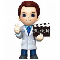 执业中药师培训-宝鸡执业药师培训-执业药师培训公开课(查看)