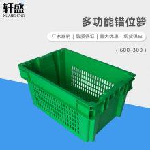 轩盛 600-300错位箩 塑料周转箱物流错位箩蔬菜水果运输筐收纳整理框加厚储物箱长方形